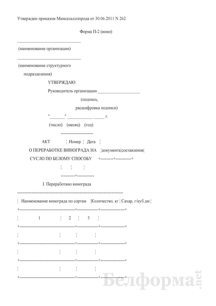 Акт о переработке винограда на сусло по белому способу (Форма П-2 (вино)). Страница 1