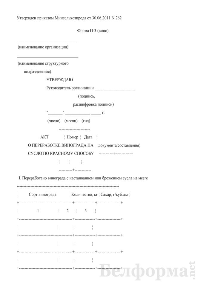 Акт о переработке винограда на сусло по красному способу (Форма П-3 (вино)). Страница 1