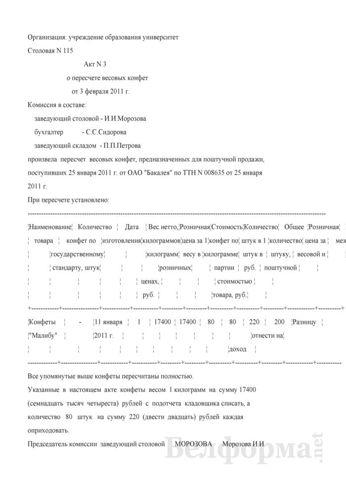 Акт о пересчете весовых конфет (Образец заполнения). Страница 1