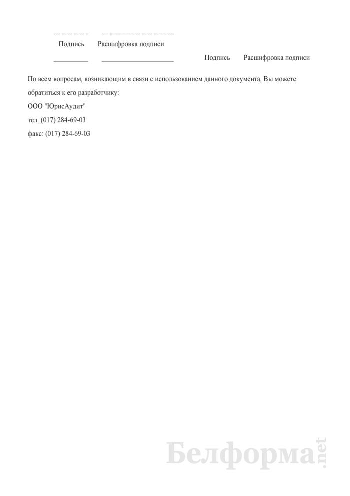 Акт о пересортице поставленного товара. Страница 2