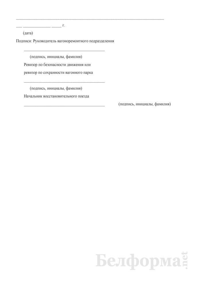 Акт о повреждении вагона (Форма ВУ-25). Страница 5