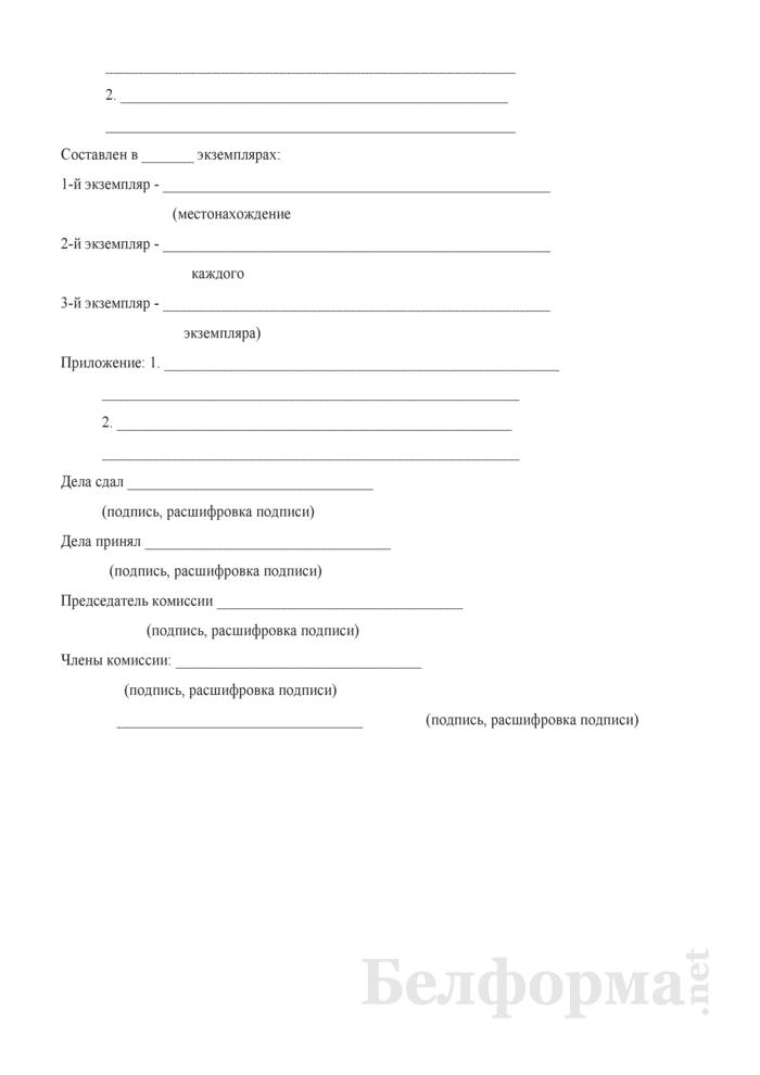 Акт о приеме-передаче дел. Страница 2
