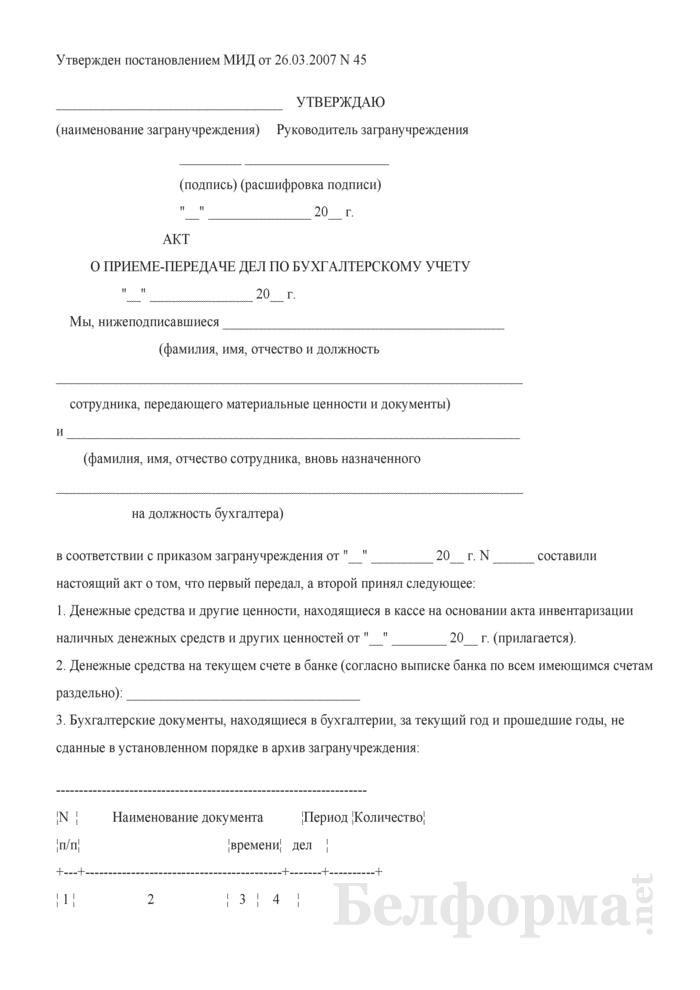 Акт о приеме-передаче дел по бухгалтерскому учету. Страница 1