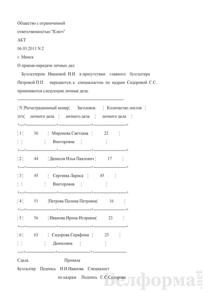 Акт о приеме-передаче личных дел (Образец заполнения). Страница 1