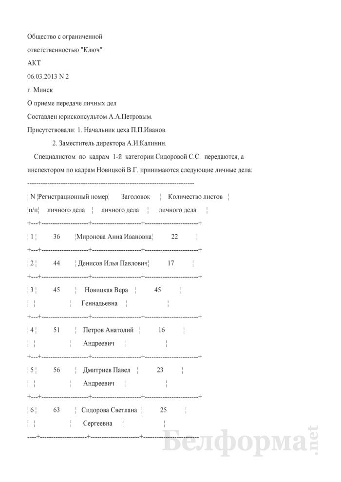 Акт о приеме-передаче личных дел (с информацией о выявленных нарушениях) (Образец заполнения). Страница 1