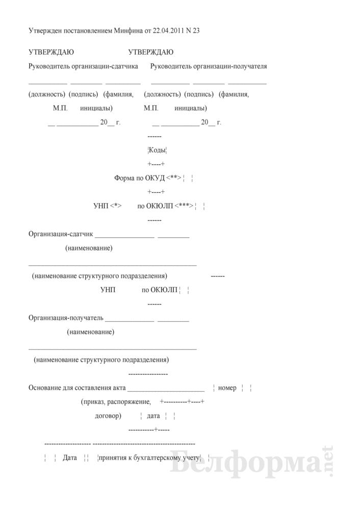 Акт о приеме-передаче нематериальных активов. Страница 1