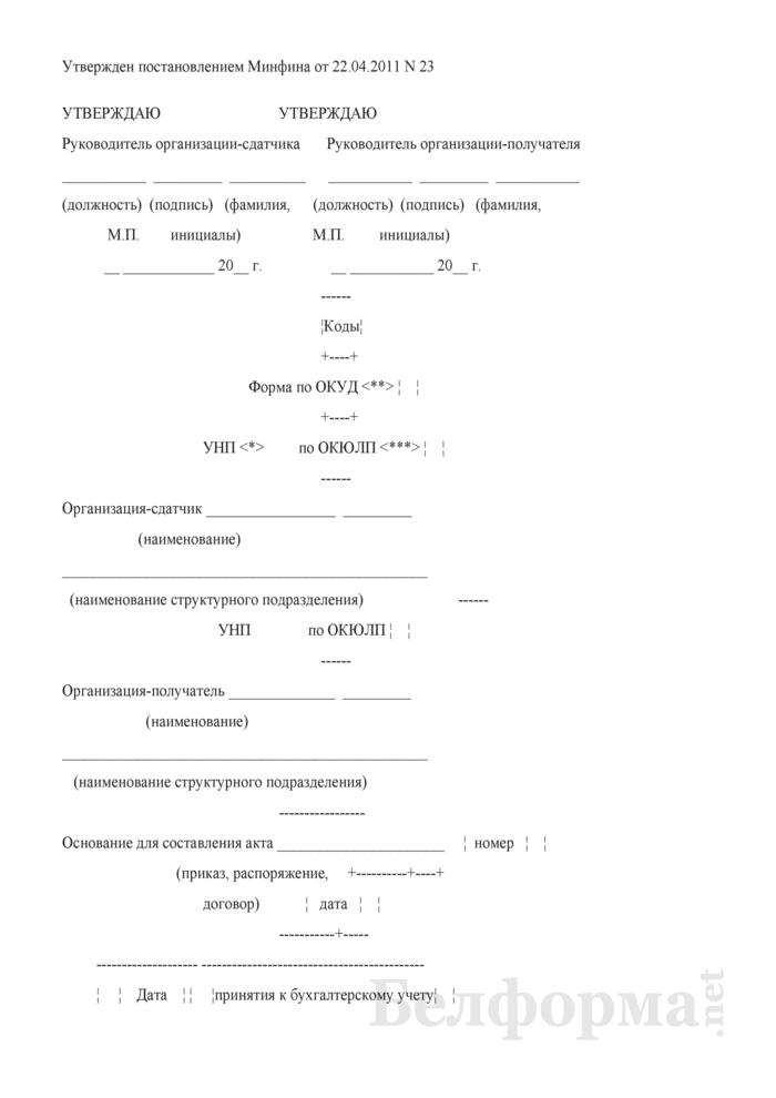Акт о приеме-передаче основных средств. Страница 1