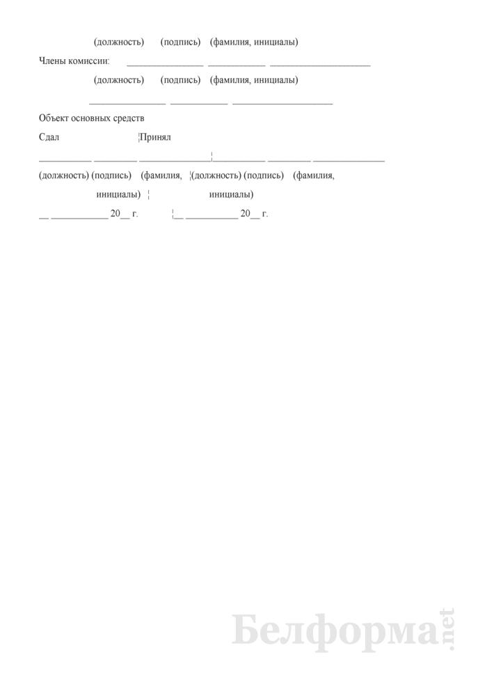 Акт о приеме-передаче основных средств. Страница 6