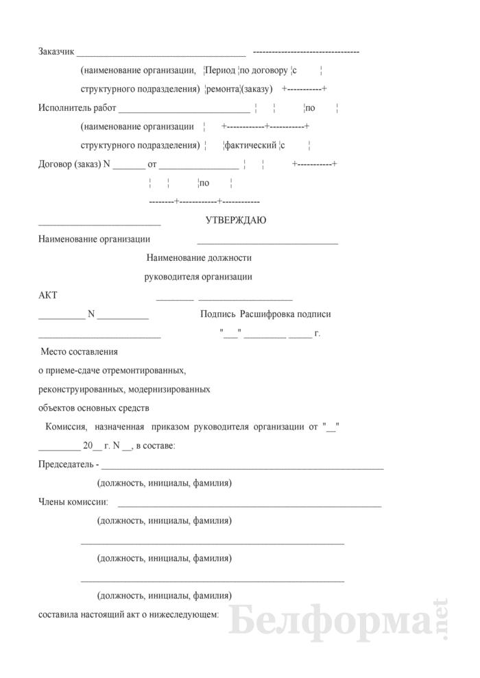 Акт о приеме-сдаче отремонтированных (реконструированных, модернизированных) объектов основных средств. Страница 1