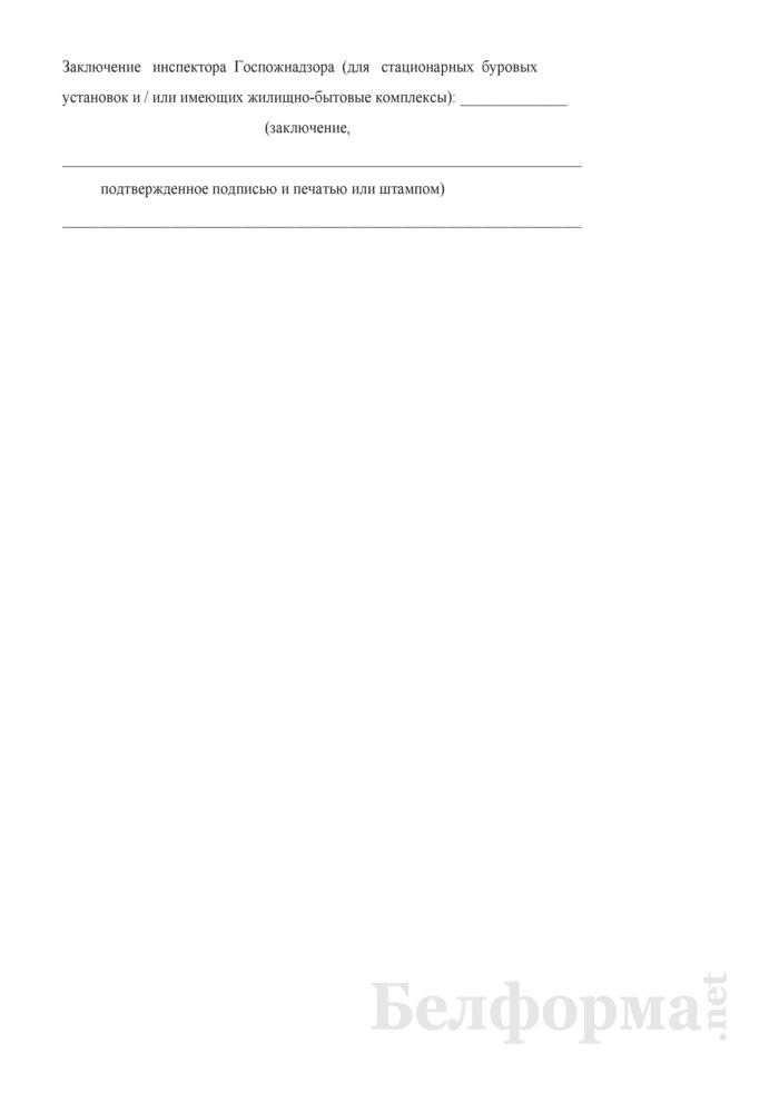 Акт о приеме в эксплуатацию буровой установки. Страница 3