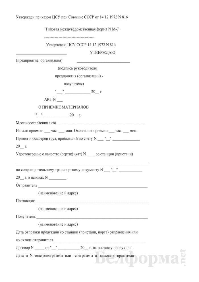 Акт о приемке материалов. Типовая междуведомственная форма № М-7. Страница 1