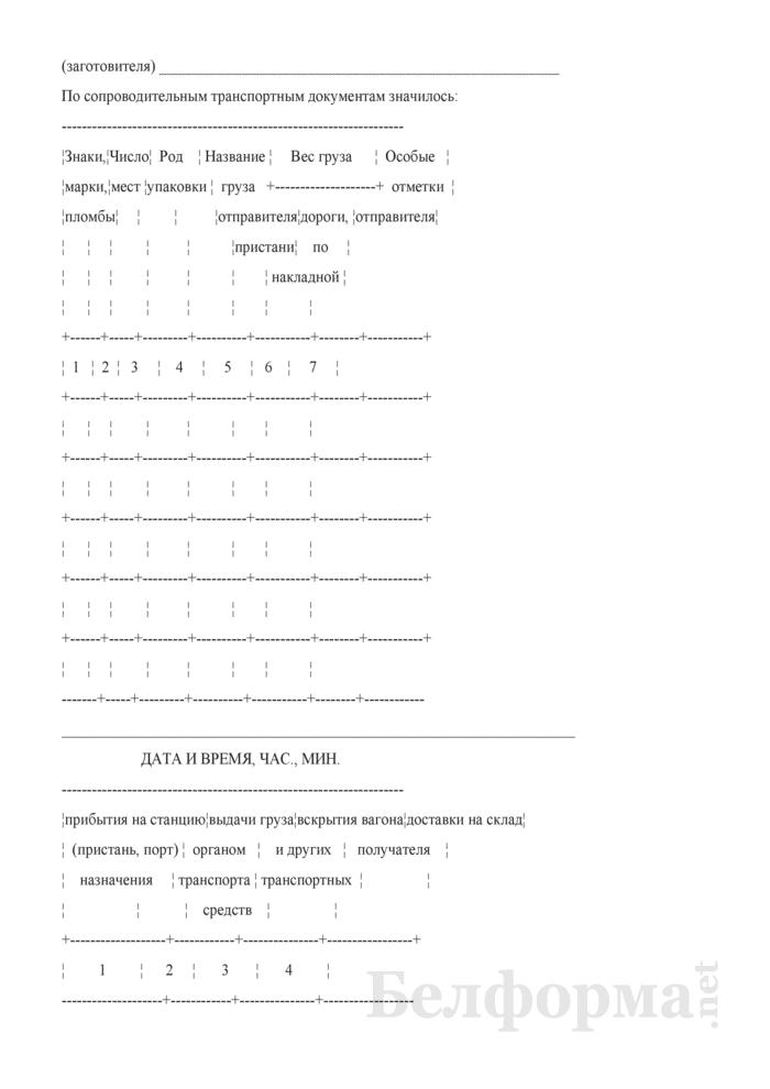 Акт о приемке материалов. Типовая междуведомственная форма № М-7. Страница 2