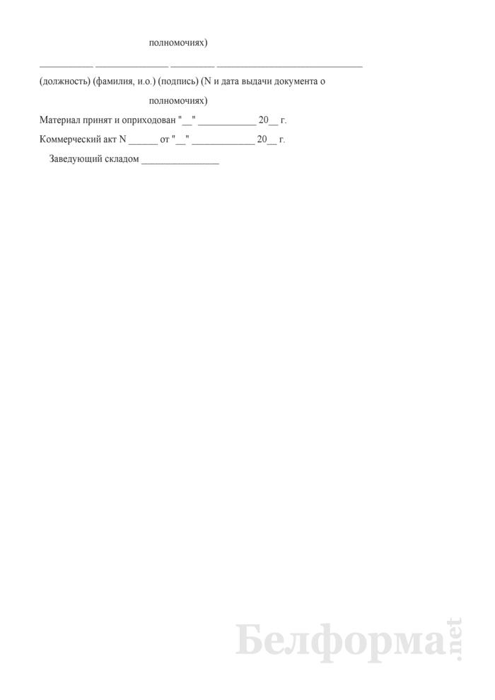 Акт о приемке материалов. Типовая междуведомственная форма № М-7. Страница 6