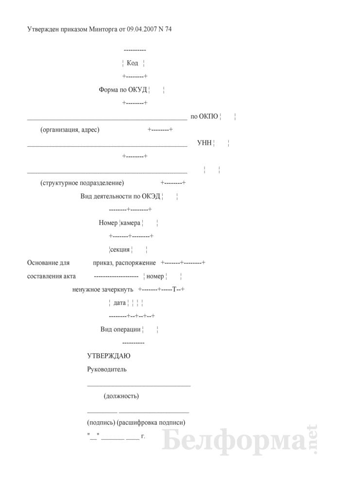 Акт о приемке товаров. Страница 1