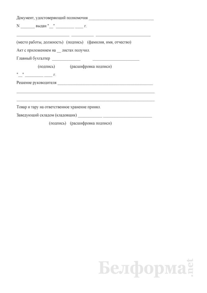 Акт о приемке товаров. Страница 6