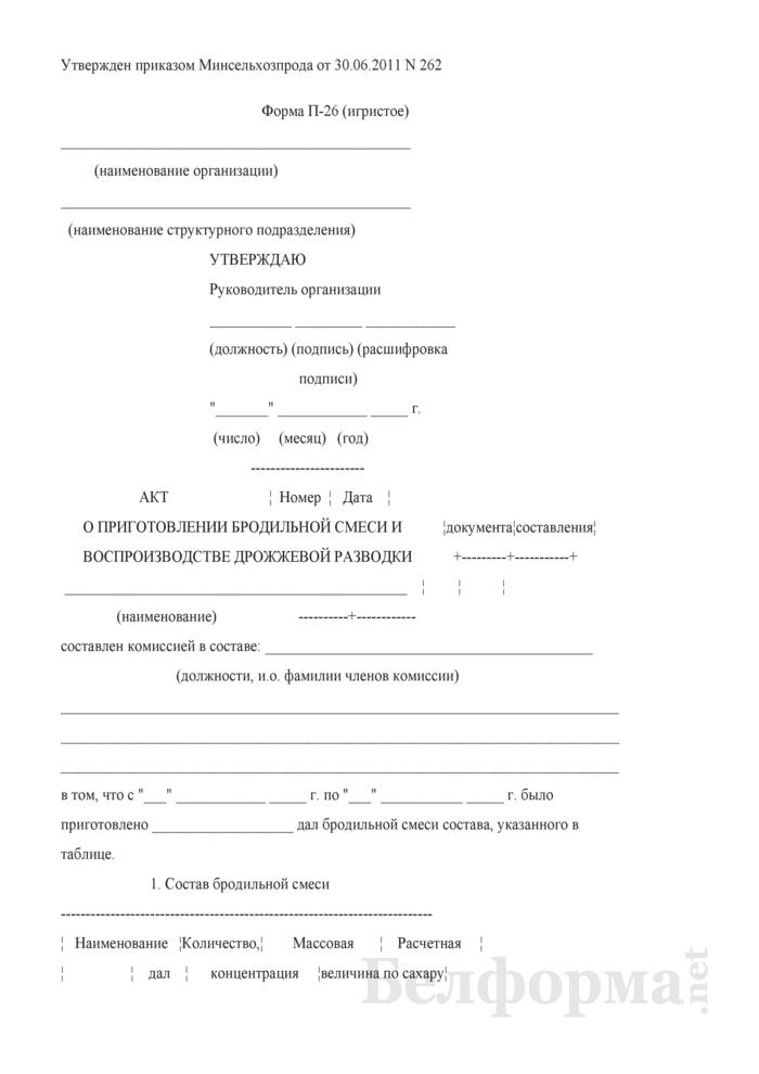 Акт о приготовлении бродильной смеси и воспроизводстве дрожжевой разводки (Форма П-26 (игристое)). Страница 1