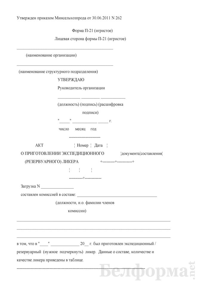 Акт о приготовлении экспедиционного (резервуарного) ликера (Форма П-21 (игристое)). Страница 1