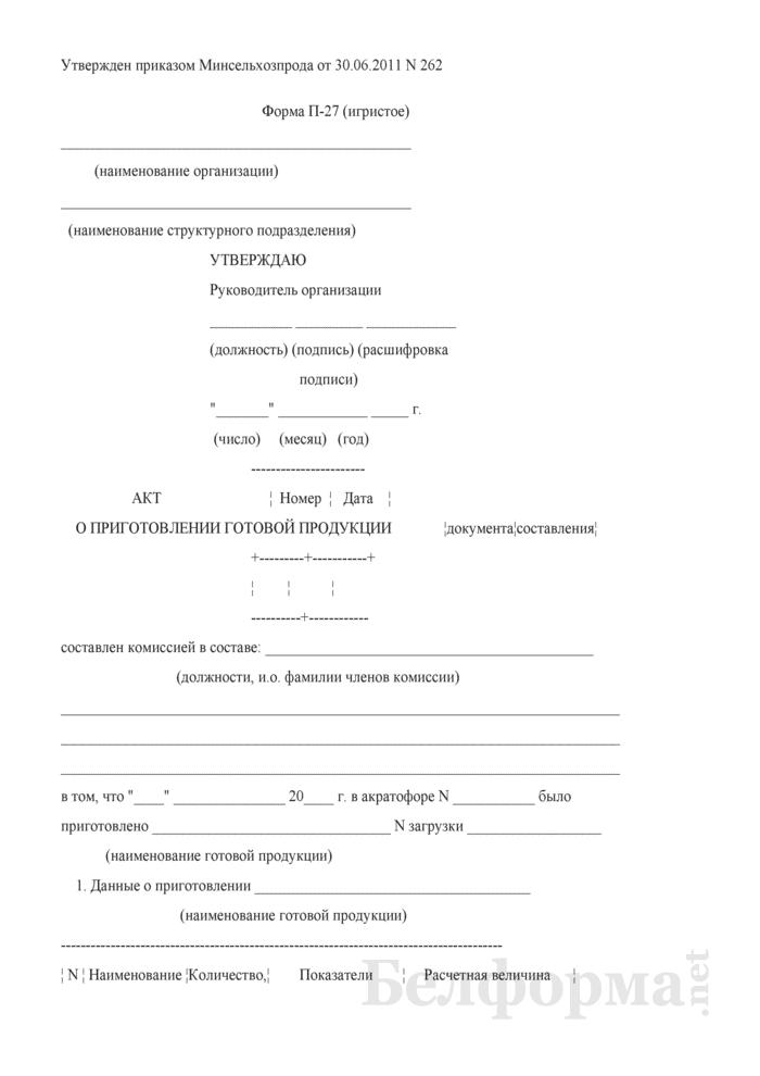 Акт о приготовлении готовой продукции (Форма П-27 (игристое)). Страница 1
