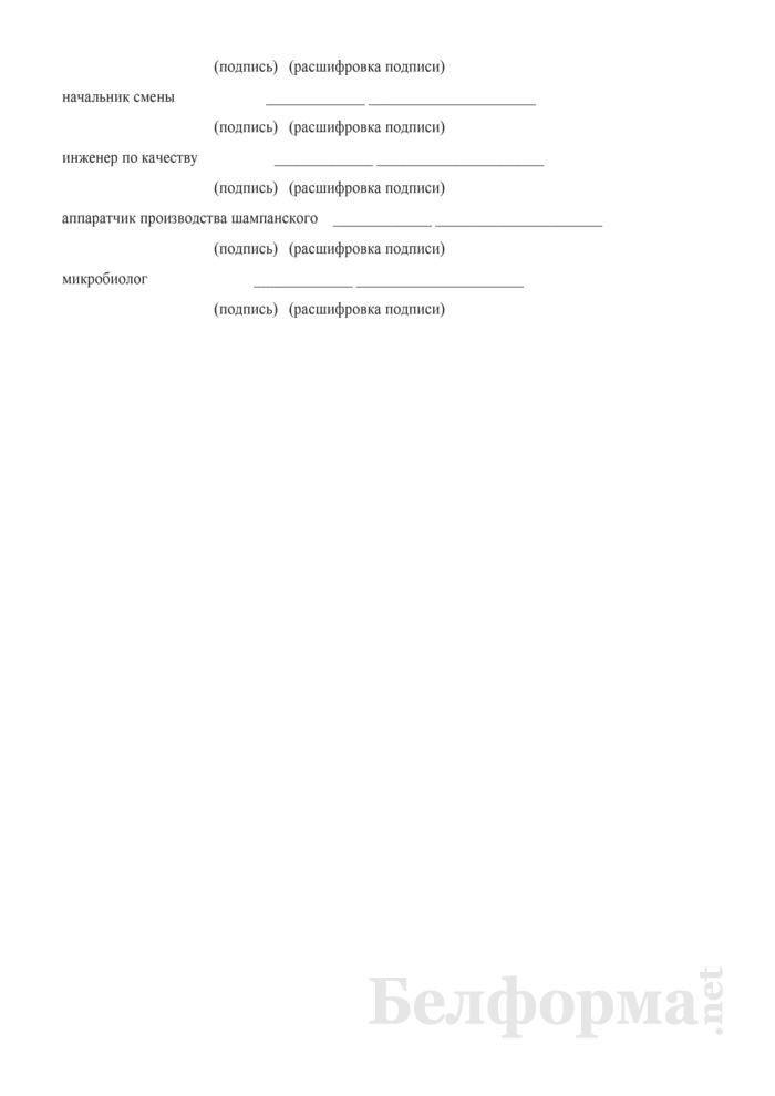 Акт о приготовлении готовой продукции (Форма П-27 (игристое)). Страница 3