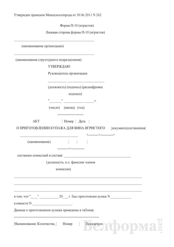Акт о приготовлении купажа для вина игристого (Форма П-10 (игристое)). Страница 1
