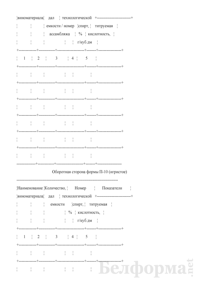 Акт о приготовлении купажа для вина игристого (Форма П-10 (игристое)). Страница 2