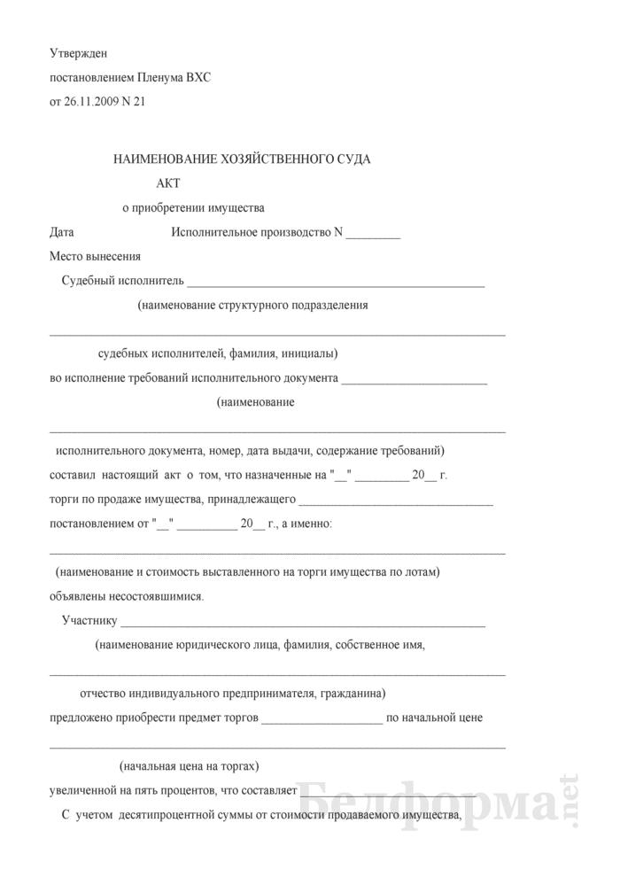 Акт о приобретении имущества (исполнительное производство). Страница 1