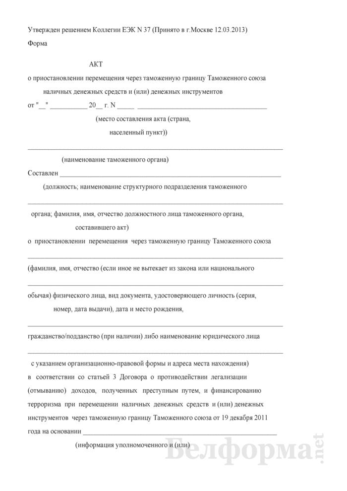 Акт о приостановлении перемещения через таможенную границу Таможенного союза наличных денежных средств и (или) денежных инструментов (Форма). Страница 1