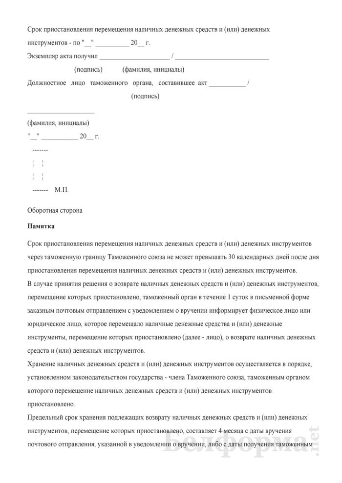 Акт о приостановлении перемещения через таможенную границу Таможенного союза наличных денежных средств и (или) денежных инструментов (Форма). Страница 3