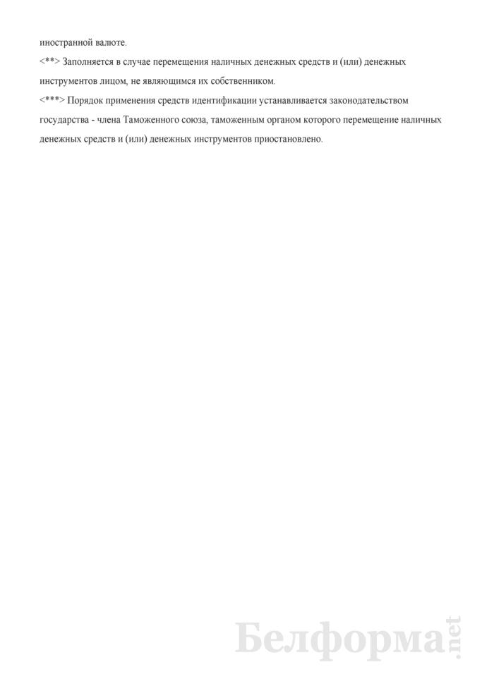 Акт о приостановлении перемещения через таможенную границу Таможенного союза наличных денежных средств и (или) денежных инструментов (Форма). Страница 5