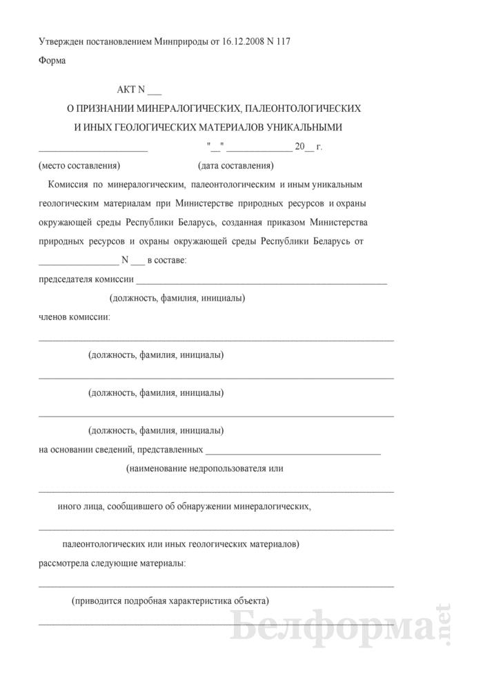 Акт о признании минералогических, палеонтологических и иных геологических материалов уникальными. Страница 1