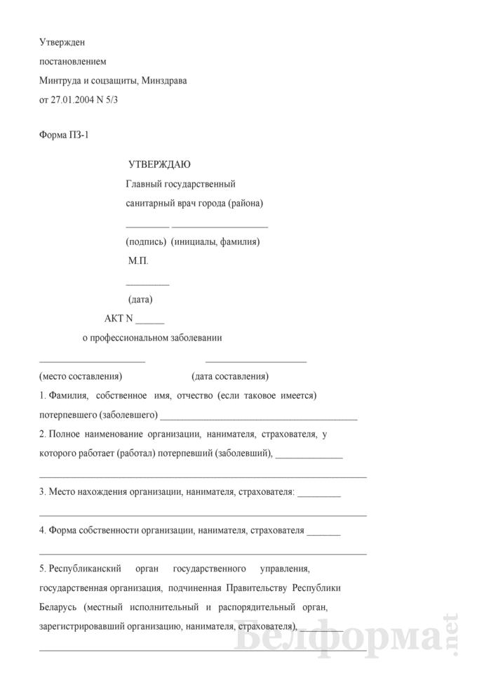 Акт о профессиональном заболевании. Форма № ПЗ-1. Страница 1