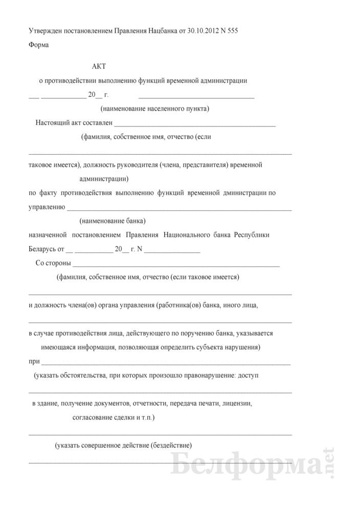 Акт о противодействии выполнению функций временной администрации. Страница 1
