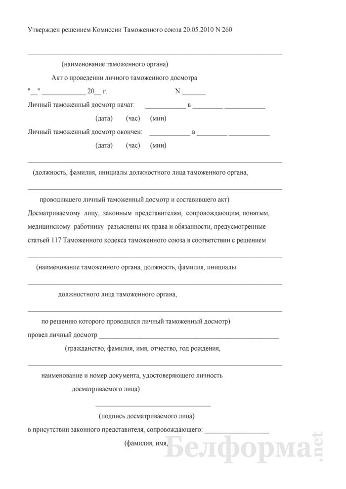 Акт о проведении личного таможенного досмотра. Страница 1