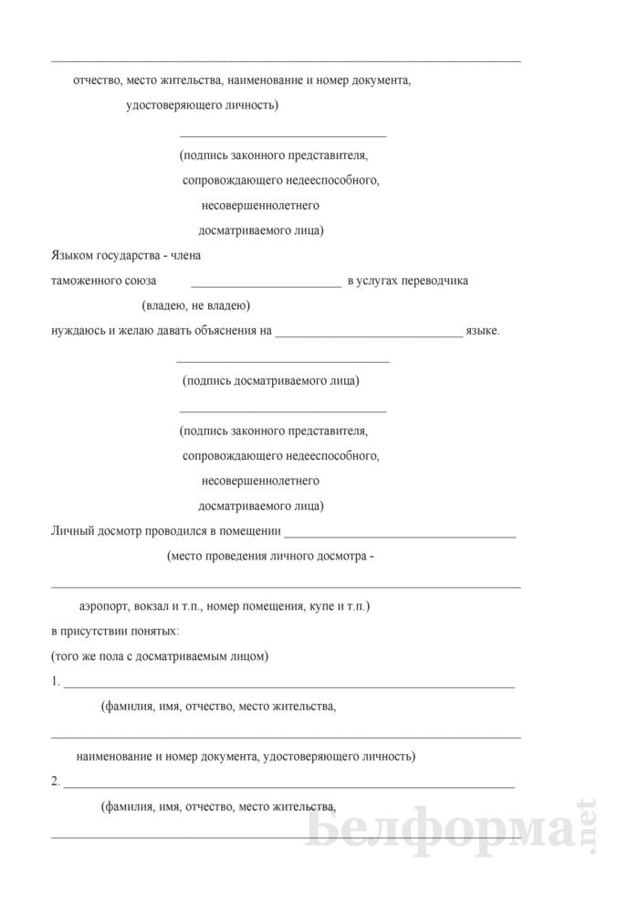 Акт о проведении личного таможенного досмотра. Страница 2
