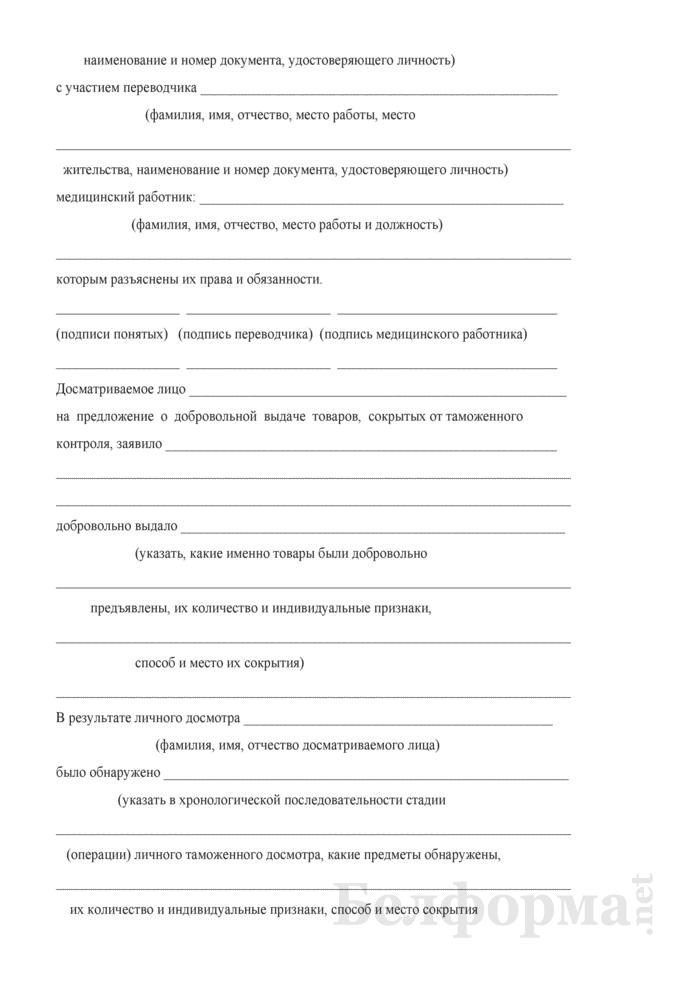 Акт о проведении личного таможенного досмотра. Страница 3