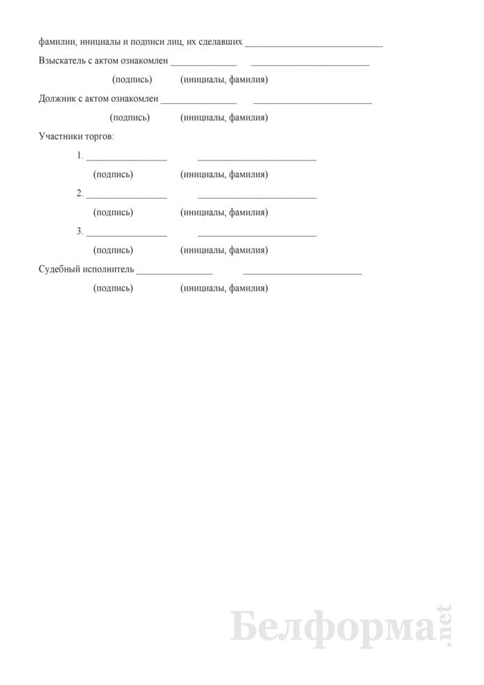 Акт о проведенных торгах (исполнительное производство). Страница 3