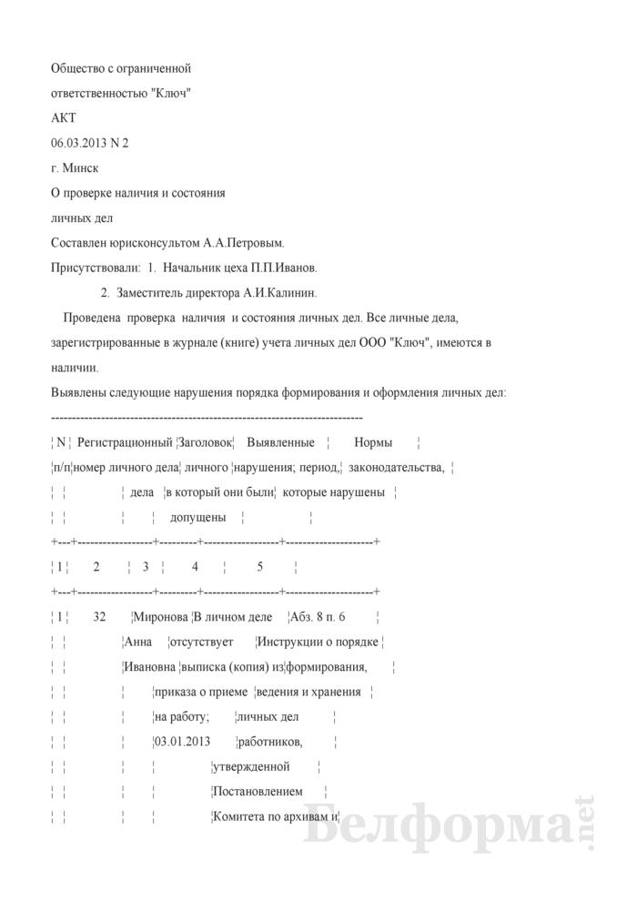 Акт о проверке наличия и состояния личных дел (Образец заполнения). Страница 1