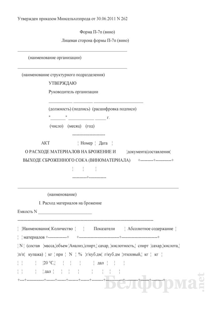 Акт о расходе материалов на брожение и выходе сброженного сока (виноматериала) (Форма П-7п (вино)). Страница 1