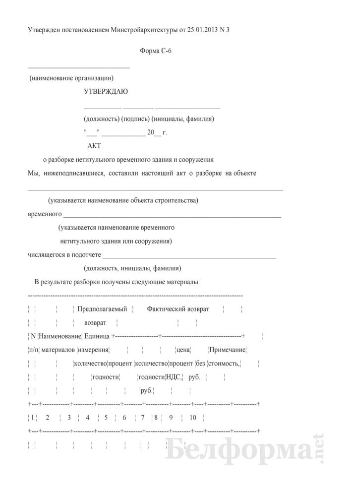 Акт о разборке нетитульного временного здания и сооружения. Форма С-6. Страница 1