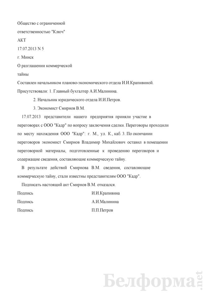 Акт о разглашении коммерческой тайны (Образец заполнения). Страница 1