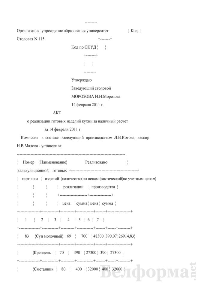 Акт о реализации готовых изделий кухни за наличный расчет (Образец заполнения). Страница 1