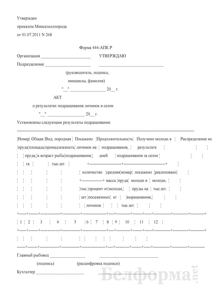 Акт о результатах подращивания личинок в сезон (Форма 444-АПК.Р). Страница 1