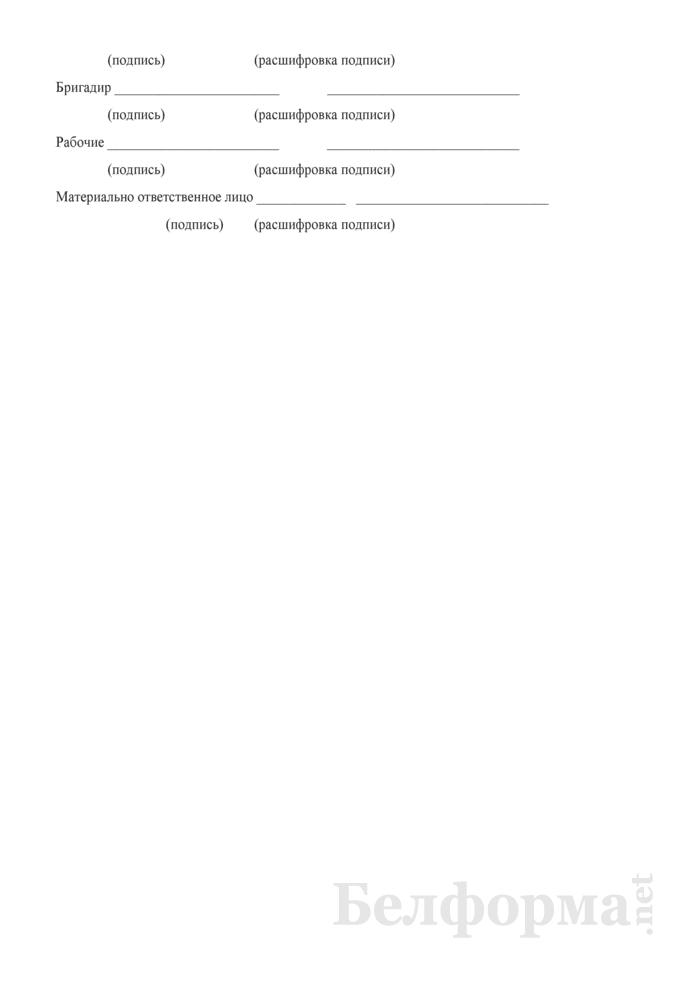 Акт о результатах подращивания личинок в сезон (Форма 444-АПК.Р). Страница 2
