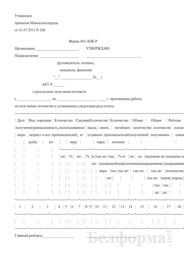 Акт о результатах получения потомств (Форма 443-АПК.Р). Страница 1