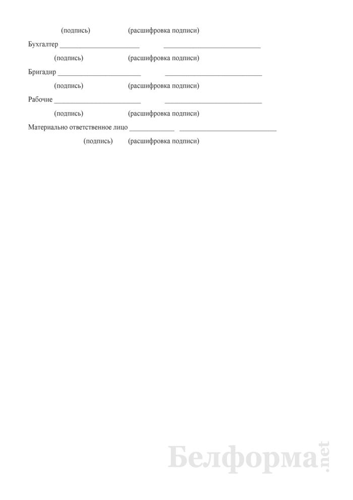 Акт о результатах получения потомств (Форма 443-АПК.Р). Страница 2