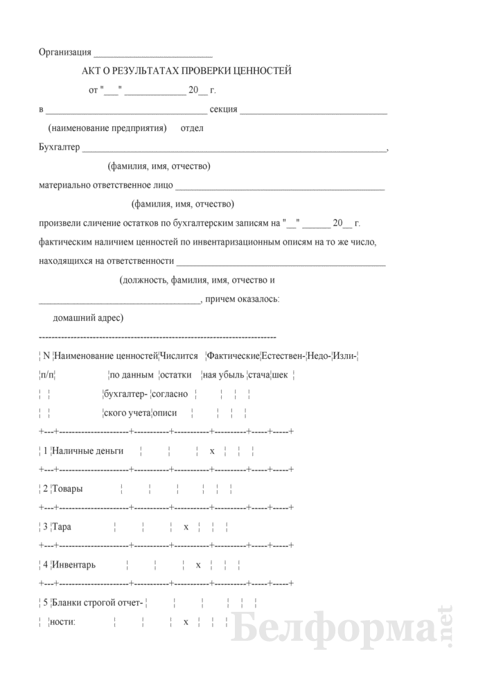 Акт о результатах проверки ценностей. Страница 1