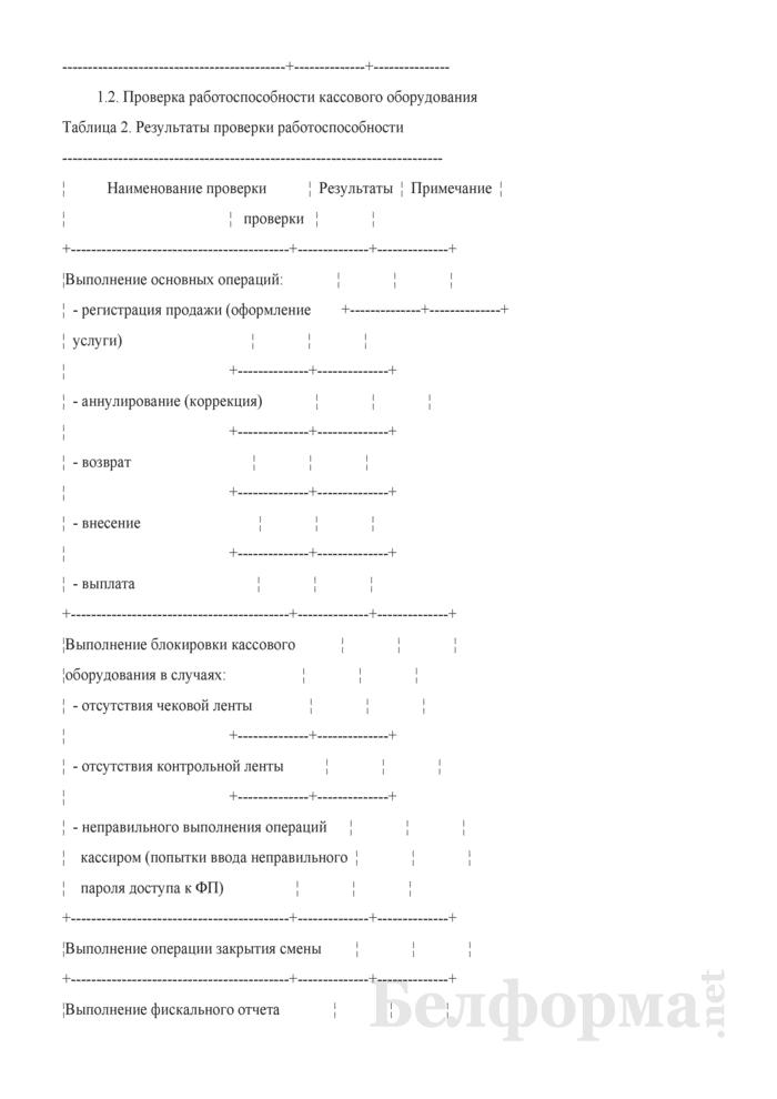 Акт о результатах технического освидетельствования кассового оборудования. Страница 3