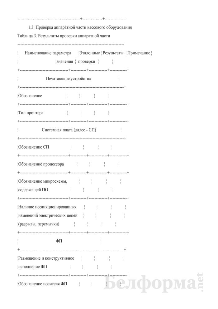 Акт о результатах технического освидетельствования кассового оборудования. Страница 4