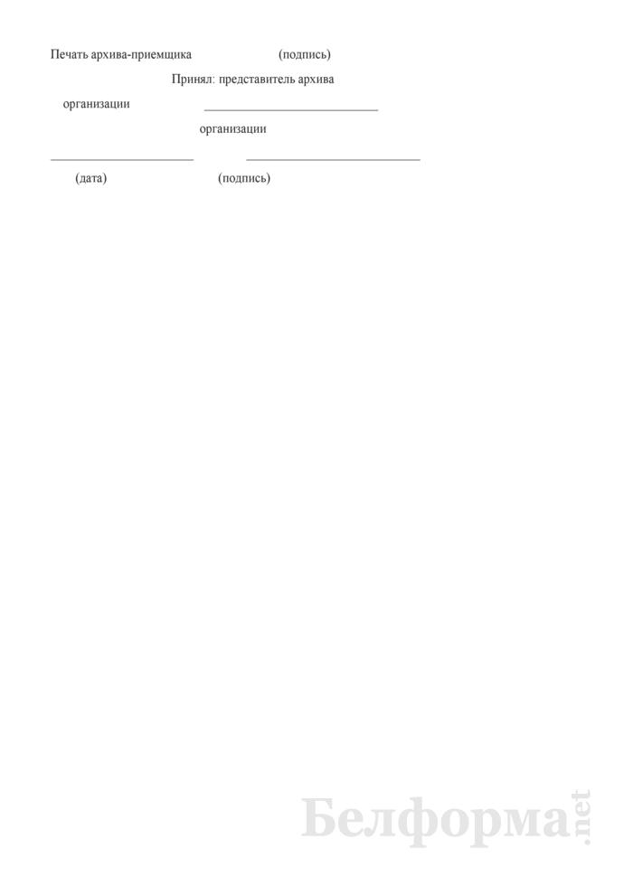 Акт о сдаче документов в государственные архивы. Форма № 31. Страница 2