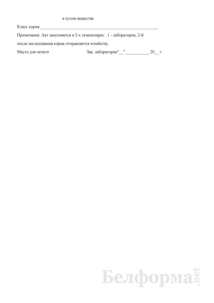Акт о сдаче образцов кормов на химический анализ. Страница 2